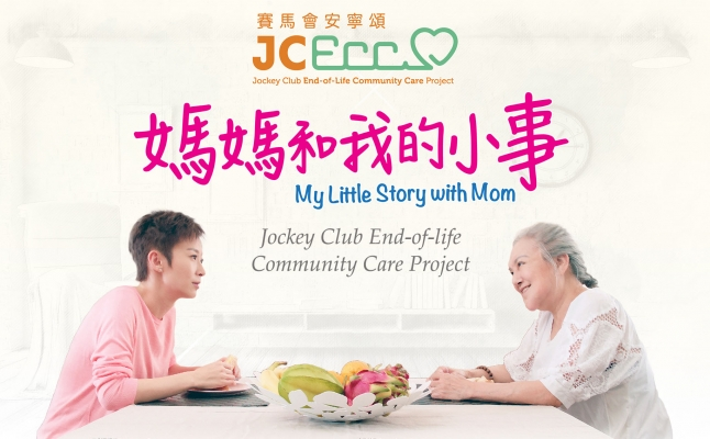 My Little Story with Mom – Jockey Club End-of-life Community Care Project