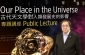 Our Place in the Universe Public Lecture