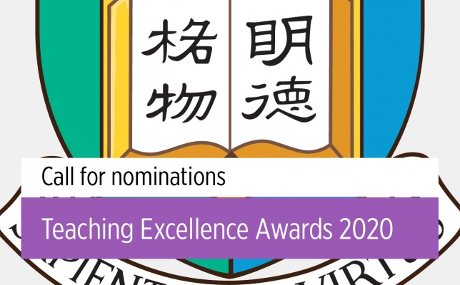 Teaching Excellence Award Scheme 2020